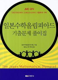 일본수학올림피아드 기출문제 풀이집