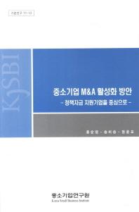 중소기업 M&A 활성화 방안
