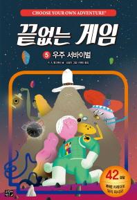 끝없는 게임. 5: 우주 서바이벌