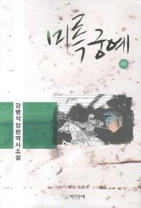 미륵 궁예(하)