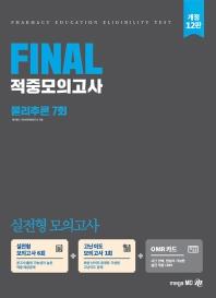 Final 적중모의고사 물리추론 7회(봉투)