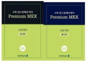 수학 경시 문제의 정석 Premium MEX 초5 수와 연산