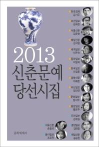 신춘문예 당선시집(2013)