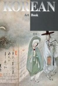 회화 1(KOREAN ART BOOK 8)
