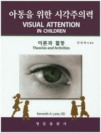 아동을 위한 시각주의력