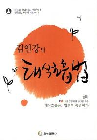 김인강의 태식호흡법