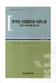 한국의 산업발전과 숙련노동