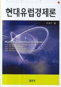 현대유럽경제론