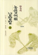 한국어 농업어휘 낱말밭 3