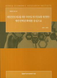 재정건전성 제고를 위한 국민연금 및 건강보험 개선방안: 개인선택권 확대를 중심으로