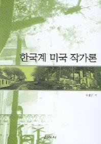 한국계 미국 작가론
