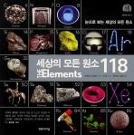 세상의 모든 원소 118