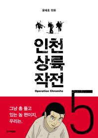 인천 상륙 작전. 5: 팔미도의 밤