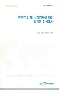 민주주의 및 시장경제에 대한 탈북민 인식조사