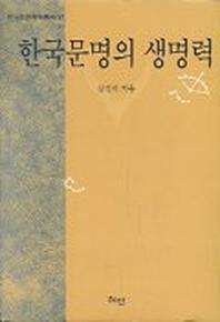 한국문명의 생명력