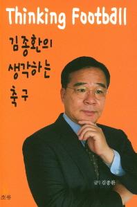 김종환의 생각하는 축구