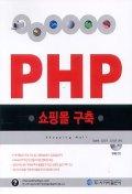 PHP 쇼핑몰 구축(CD-ROM 1장포함)
