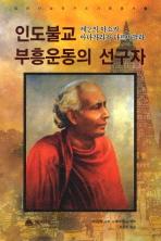인도불교 부흥운동의 선구자: 제2의 아소카아나가리카 다르마팔라