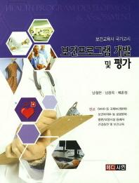 보건교육사 국가고시 보건프로그램 개발 및 평가