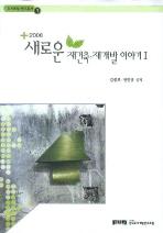 새로운 건축 재개발 이야기. 1 (2008)