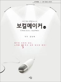 보컬 메이커 12주 완성 보컬 트레이닝: 초급