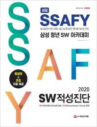 싸피 SSAFY(삼성 청년 SW아카데미) SW적성진단(2020)