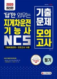 답만 외우는 지게차운전기능사 필기 NCS 기출복원문제+모의고사 14회(2020)