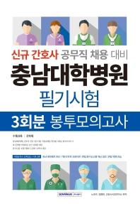 NCS 충남대학병원 필기시험 3회분 봉투모의고사(2021)