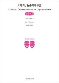 비평가/눈송이의 유혹(큰글씨책)