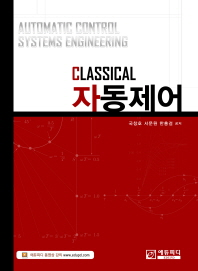 Classical 자동제어