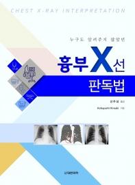 흉부 X선 판독법
