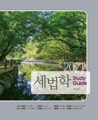 세법학 Study Guide(2021)