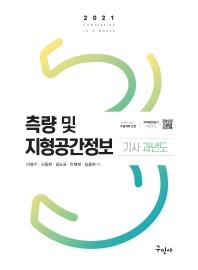 측량 및 지형공간정보 기사 과년도(2021)