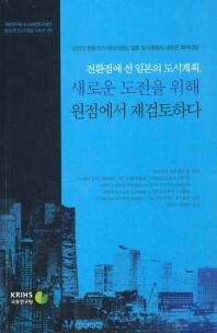 전환점에 선 일본의 도시계획, 새로운 도전을 위해 원점에서 재검토하다