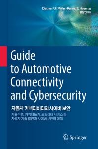 자동차 커넥티비티와 사이버 보안