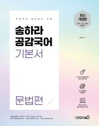 2022 송하라 공감국어 기본서 문법편