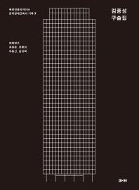 김종성 구술집