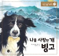 나를 사랑한 개 빙고(두고두고 읽고 싶은 시튼 동물 이야기 7)