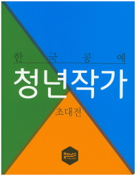 한국공예 청년작가 초대전