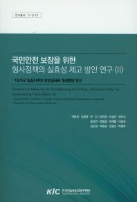 국민안전 보장을 위한 형사정책의 실효성 제고 방안 연구. 2