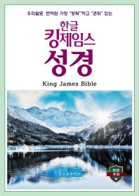 한글 킹제임스성경(보급판)(천연가죽)(무색인)