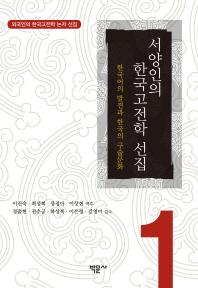 서양인의 한국고전학 선집. 1