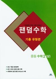 팬덤수학 중등 수학2(상): 기출유형편