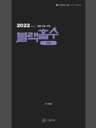 블랙홀수 고등 기하(2021)(2022 수능대비)
