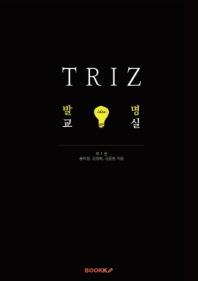 TRIZ 발명교실