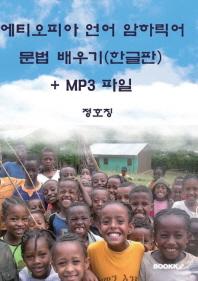 에티오피아 언어 암하릭어 문법 배우기(한글판) + MP3 파일