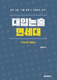 대입논술 연세대 (개정판) [컬러]