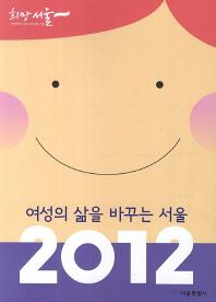 여성의 삶을 바꾸는 서울(2012)