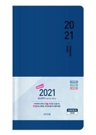 아가페 파트너 다이어리(네이비)(프리미엄 중)(2021)