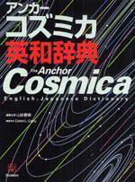 アンカ―コズミカ英和辭典